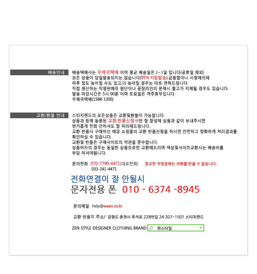waan_info.jpg