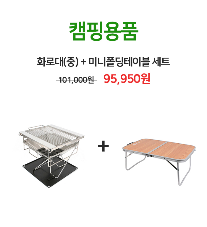 bbq_mini_table_01.jpg