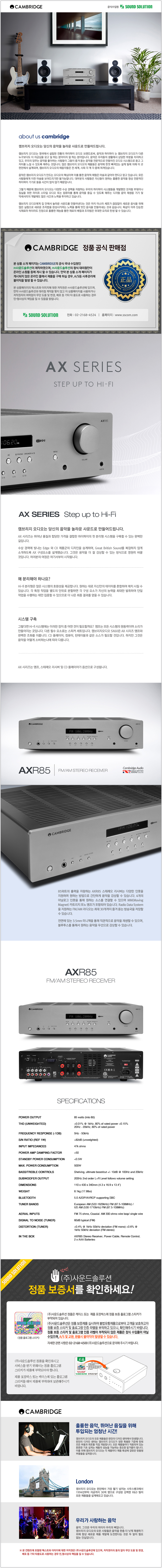 cambridge_audio_axr85_features.jpg