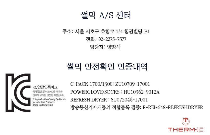 1920_therm-ic_main_kc_shop1_144628.jpg
