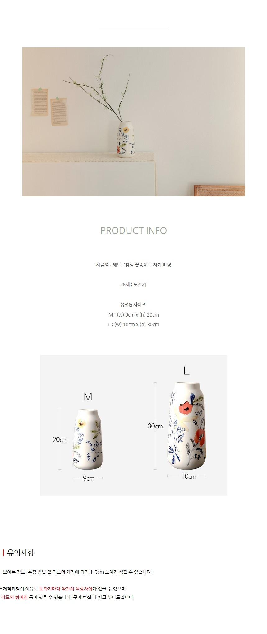 retro_flowerpattern_pottery_vase_07.jpg