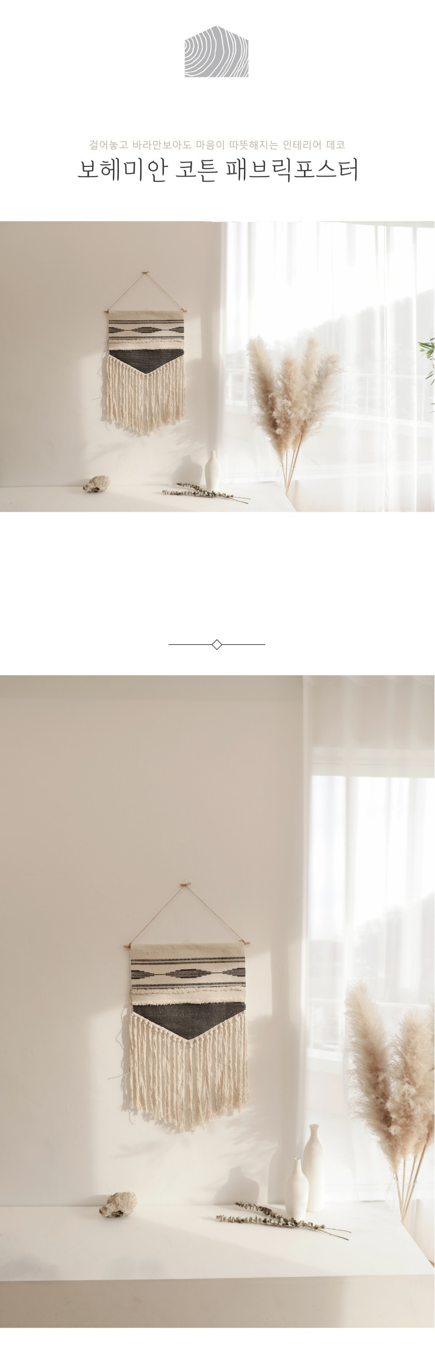 bohemian_cotton_fabricposter_01.jpg