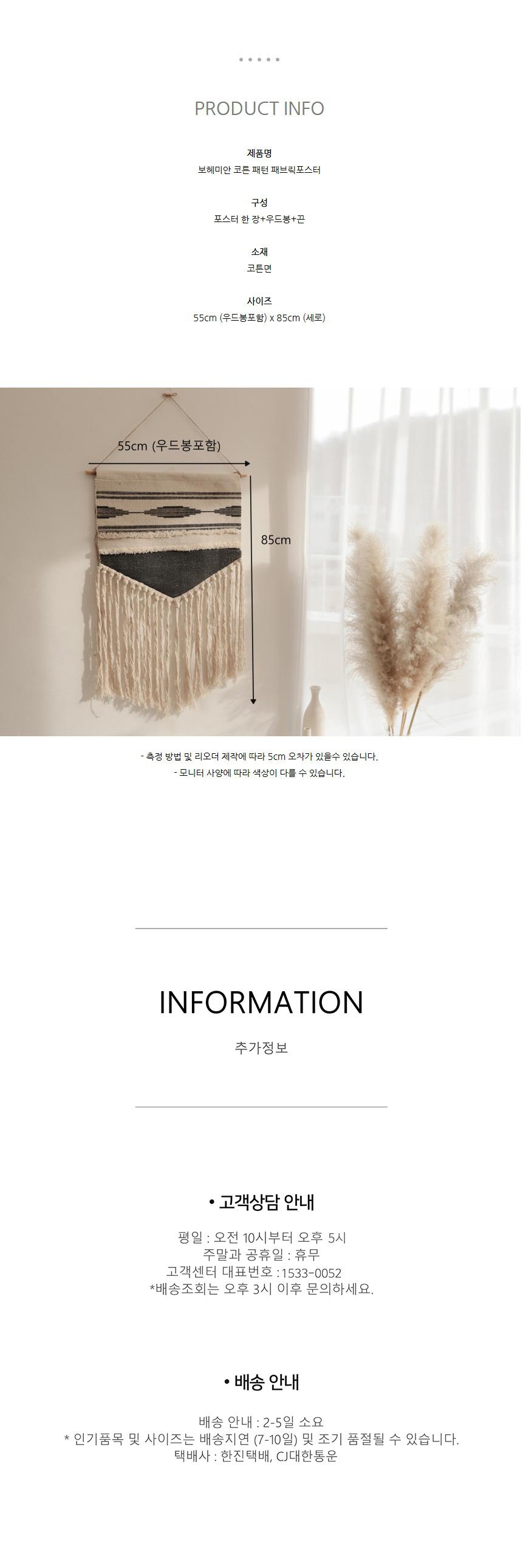 bohemian_cotton_fabricposter_05.jpg