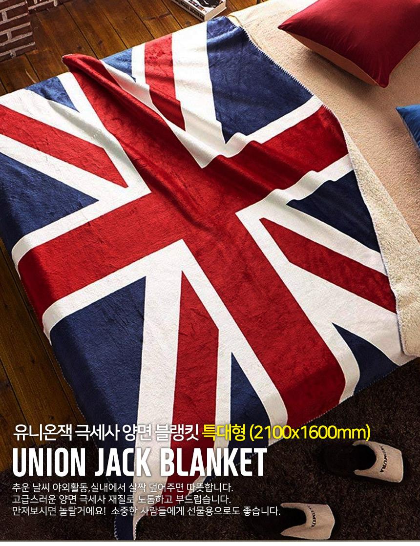 union_jack_blanket_01.jpg