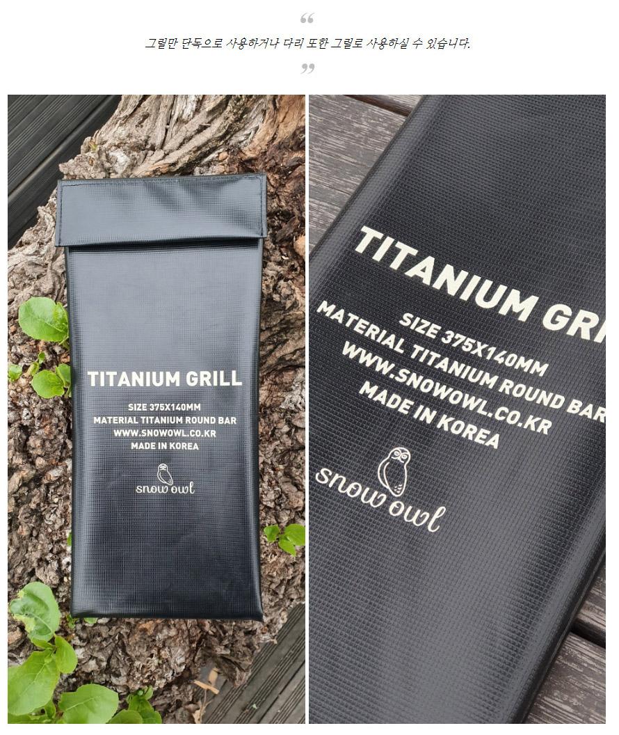 titanium_grill_07.jpg