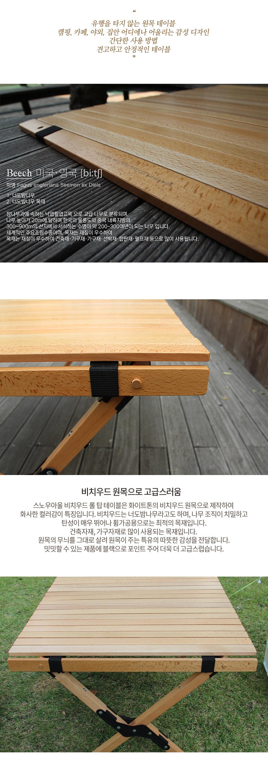 beechwood_roll_top_table_03.jpg