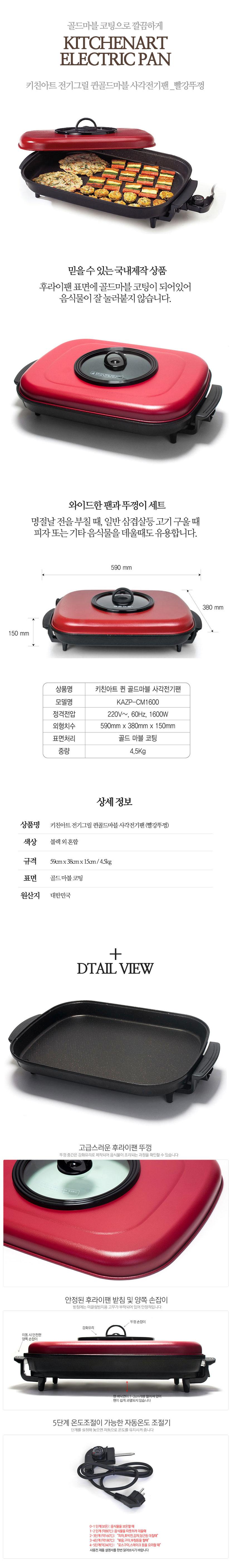 키친아트-전기그릴-퀸골드마블-사각전기팬-(빨강뚜껑).jpg
