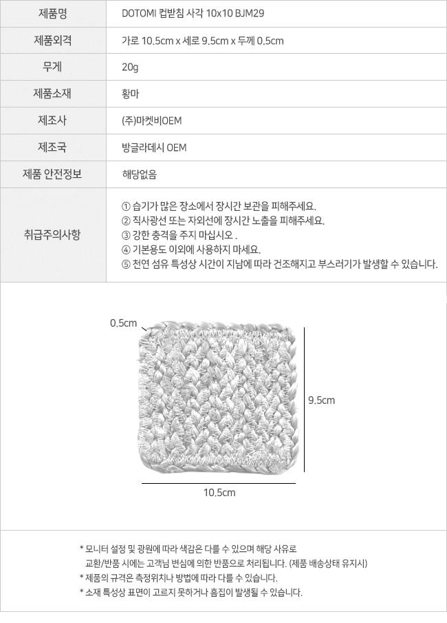 dotomi_cost_bjm29_info.jpg
