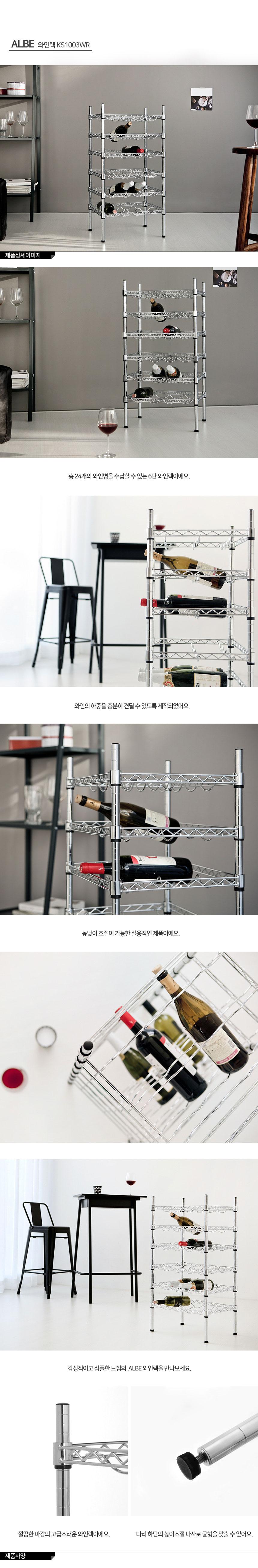 ondas_wine_rack-1.jpg