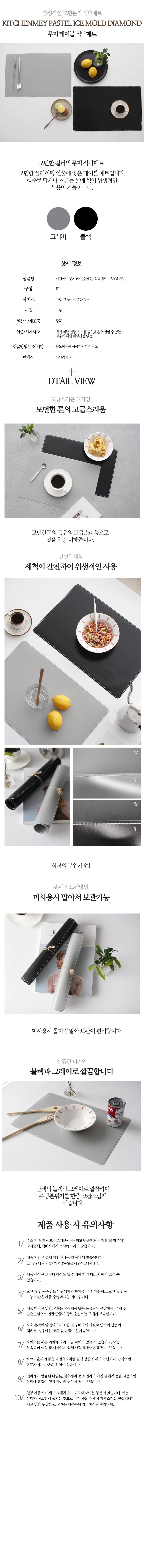 키친메이-무지-테이블-식탁매트.jpg