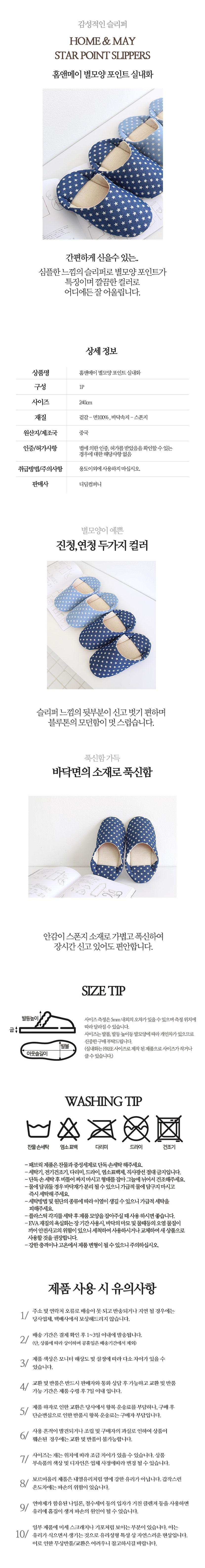 홈앤메이-별모양-포인트-실내화.jpg