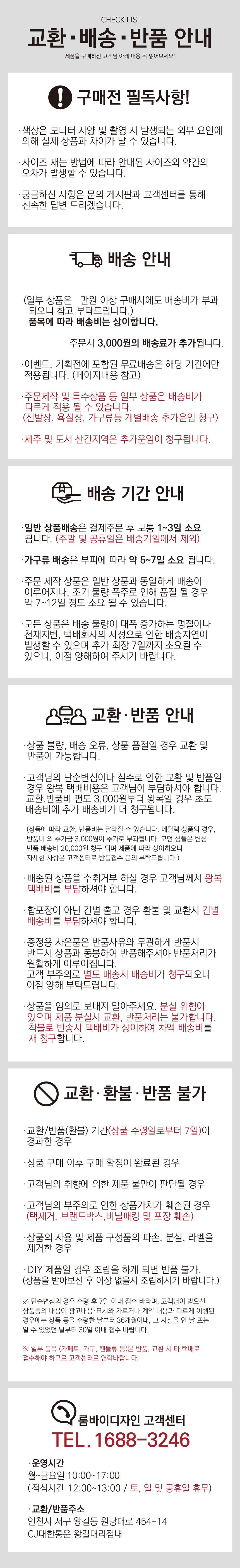 룸바이디자인_배송정보-최종.jpg