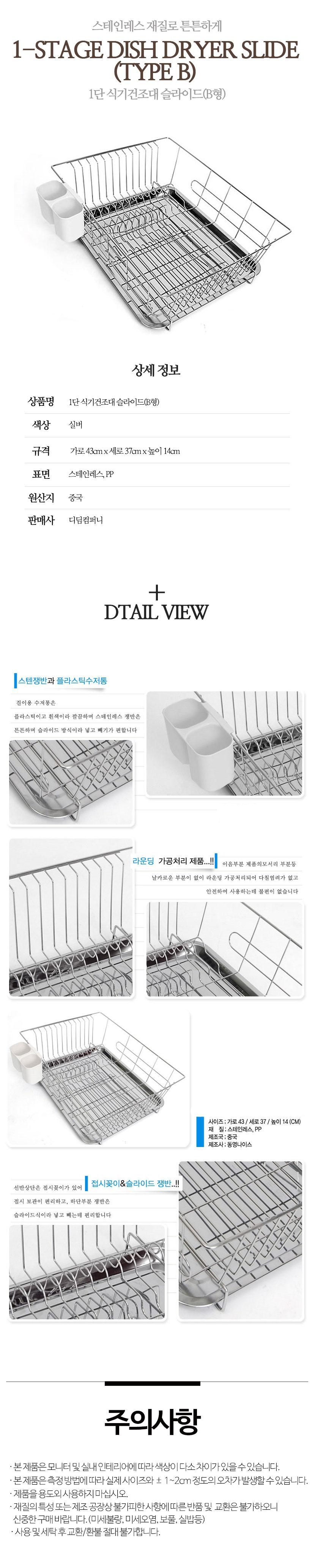 1단-식기건조대-슬라이드(B형).jpg