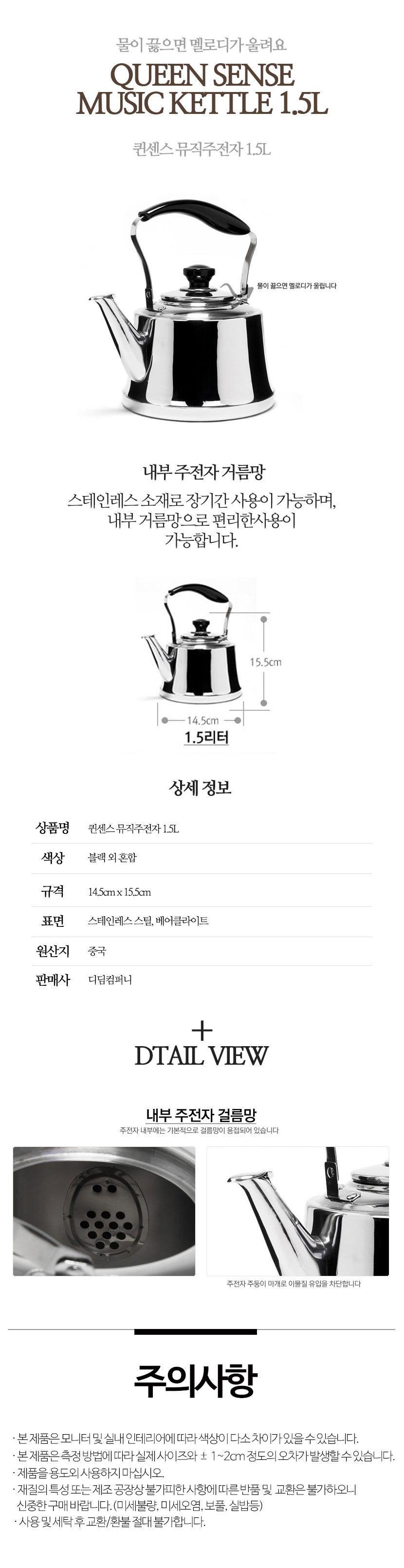 퀸센스-뮤직주전자-15l.jpg