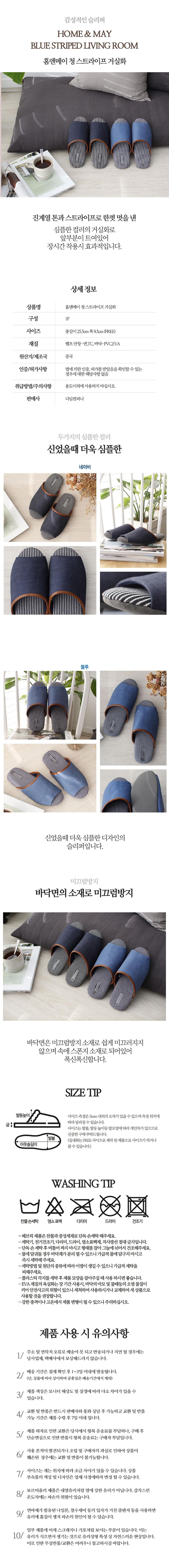 홈앤메이-청-스트라이프-거실화.jpg