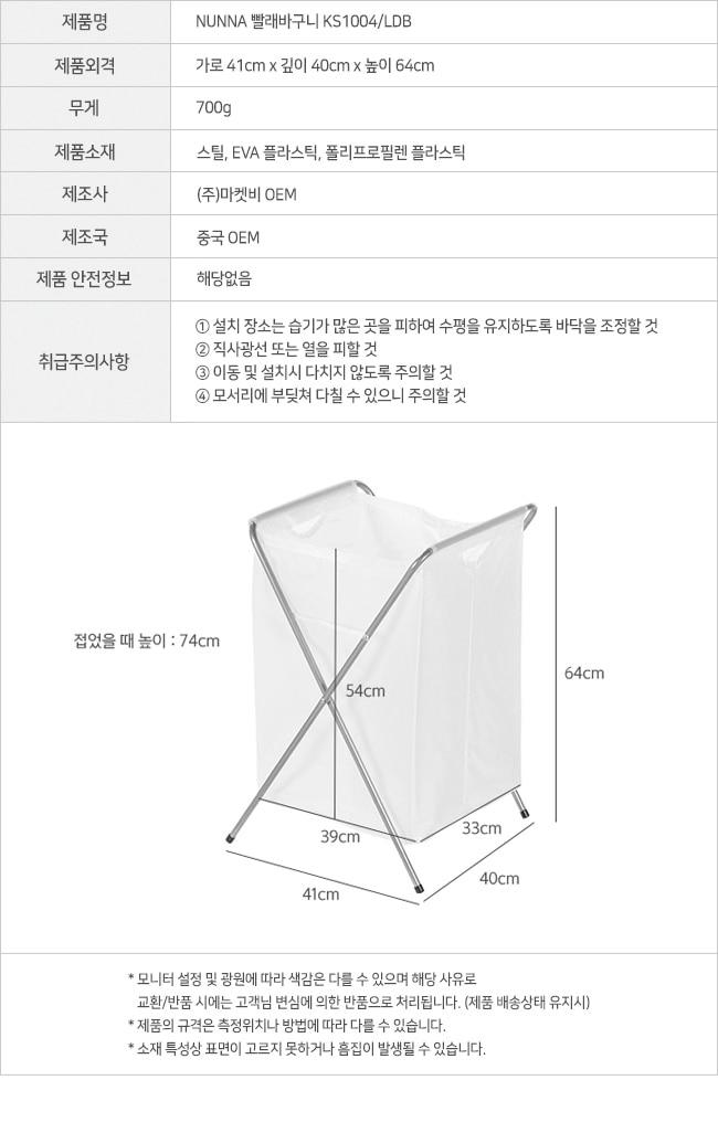 nunna_laundry_box_info.jpg
