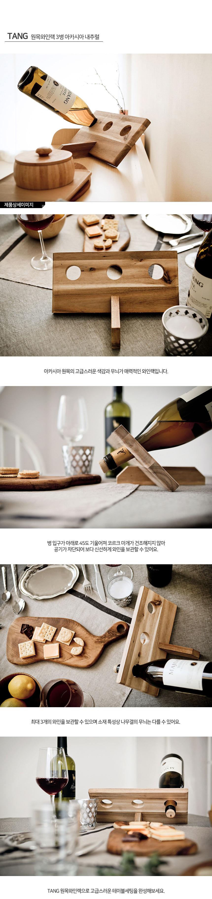 tang_wine_na-1.jpg