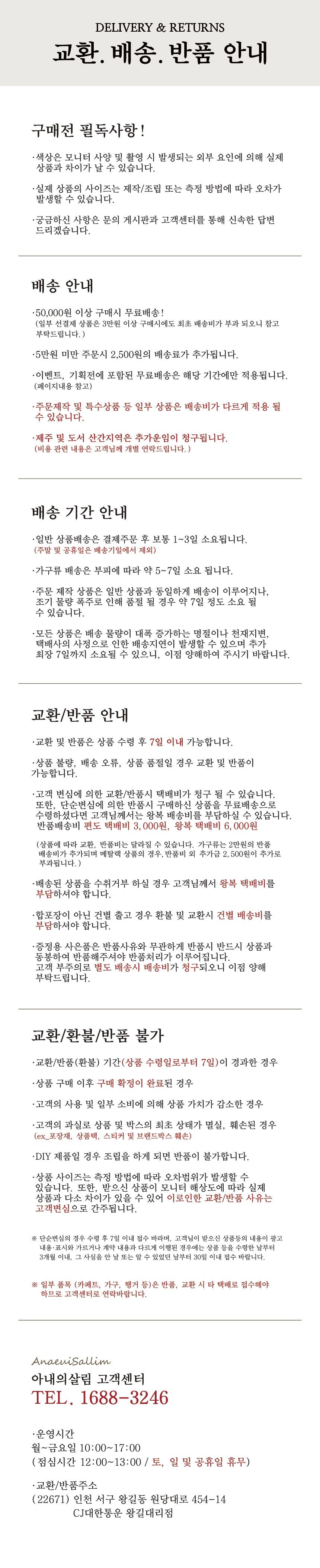 아내의살림-배송정보-5만.jpg