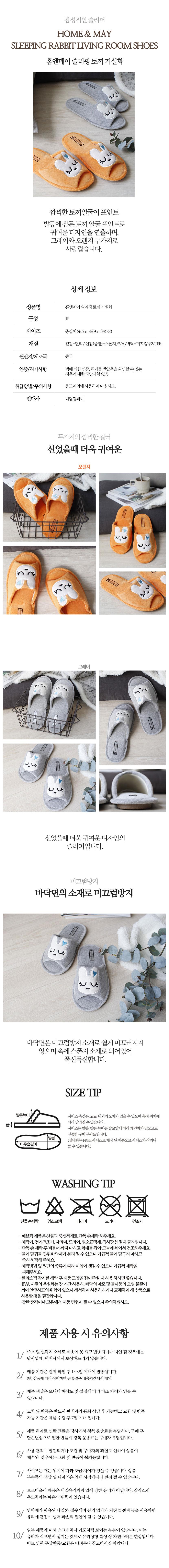 홈앤메이-슬리핑-토끼-거실화.jpg