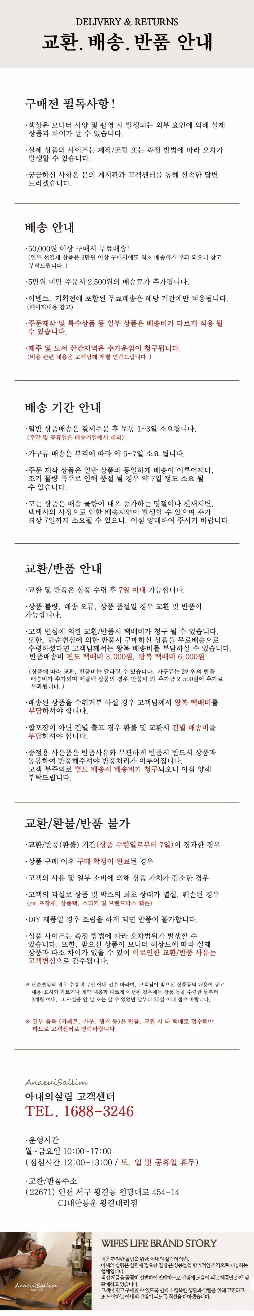 아내의살림-배송정보-5만-브랜드스토리-1.jpg