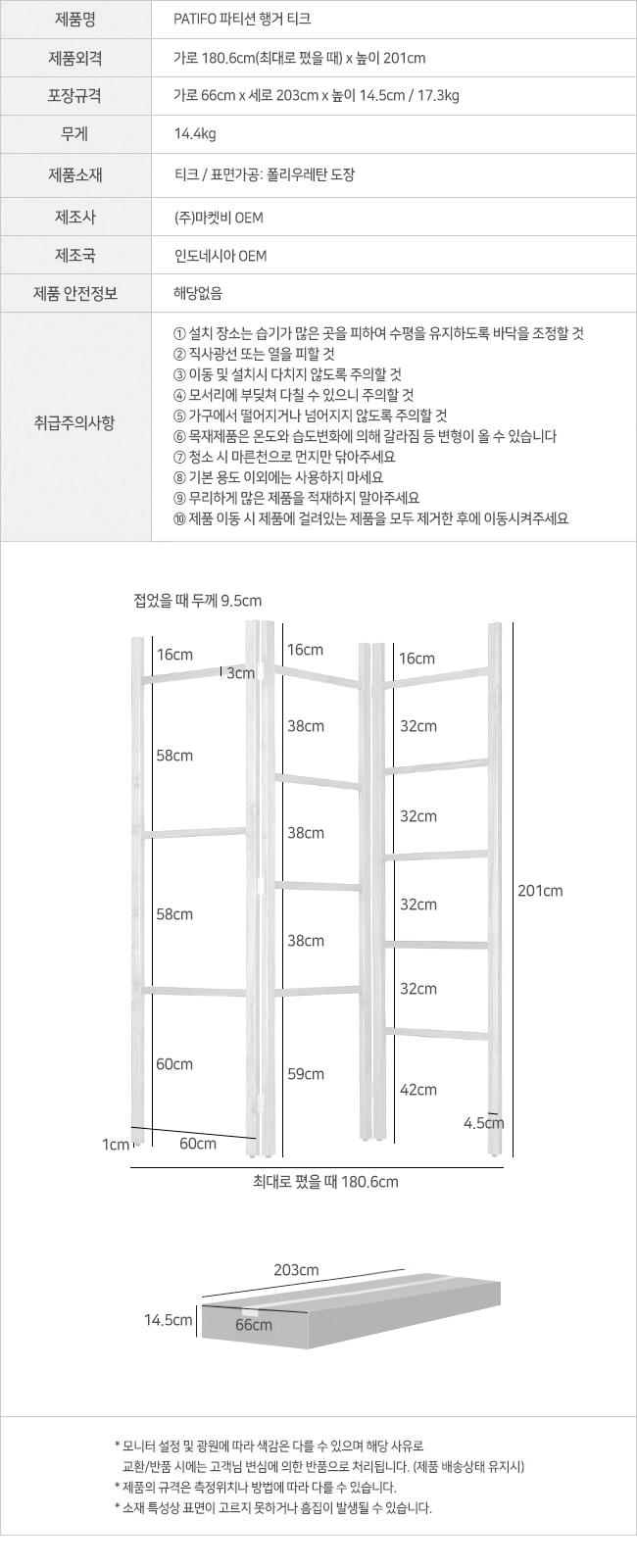 patifo_hanger_info.jpg