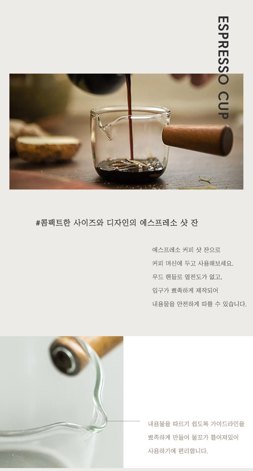 글라스-우드-샷잔-단품-용_03.jpg