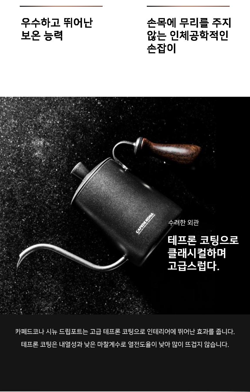 CafeDcona-Drip-Pot_02.jpg