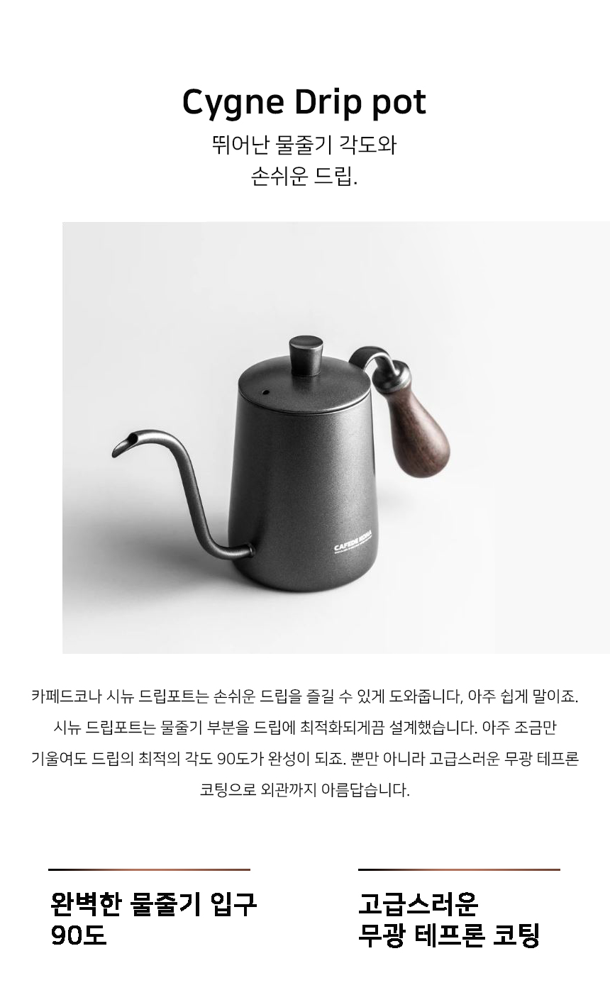 CafeDcona-Drip-Pot_01.jpg