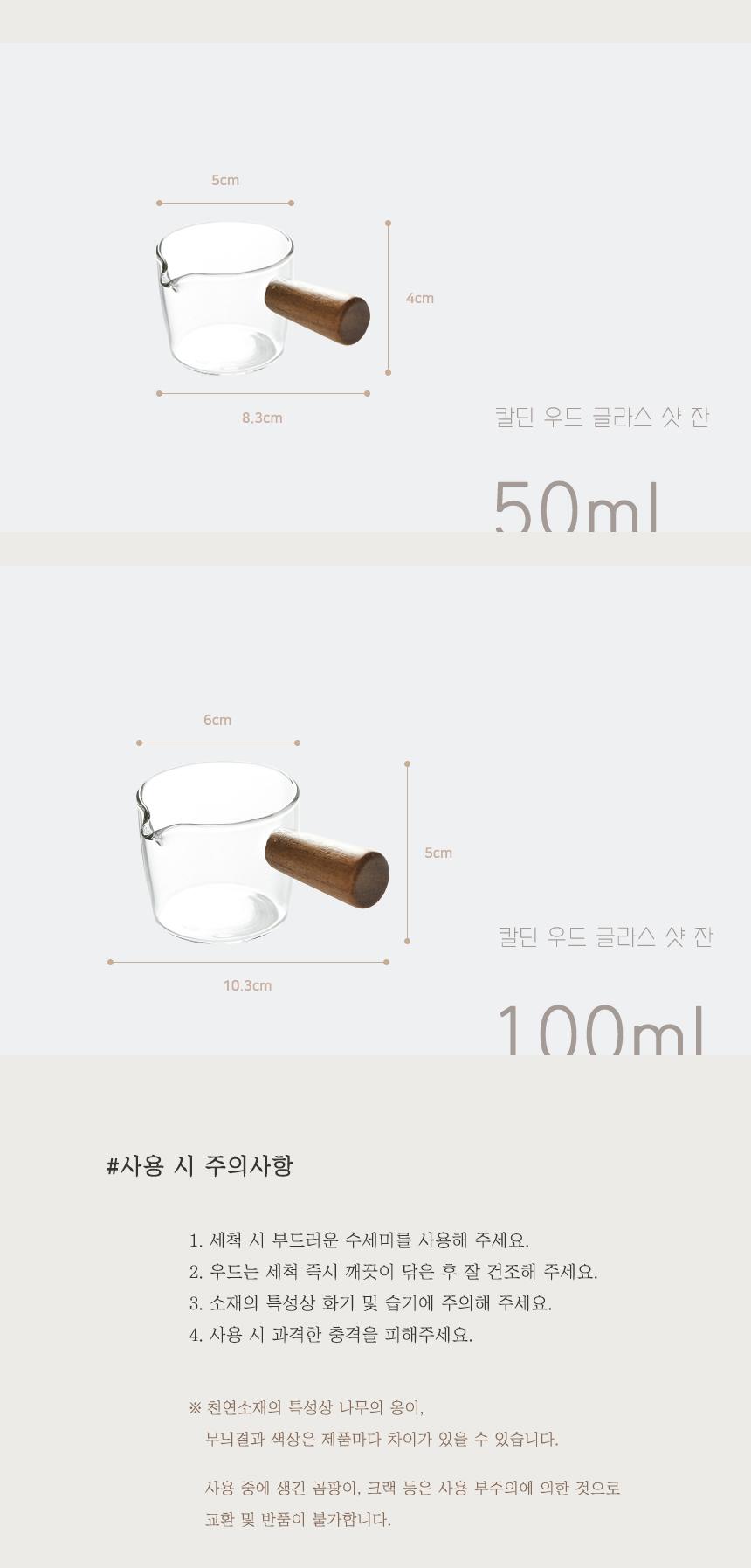 글라스-우드-샷잔-단품-용_09.jpg