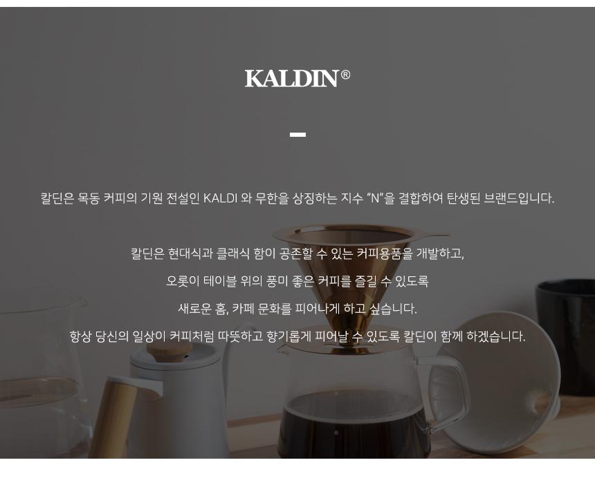 칼딘-브랜드-스토리.jpg