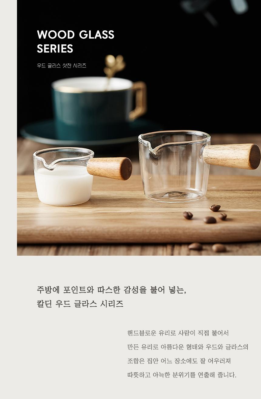 글라스-우드-샷잔-단품-용_01.jpg