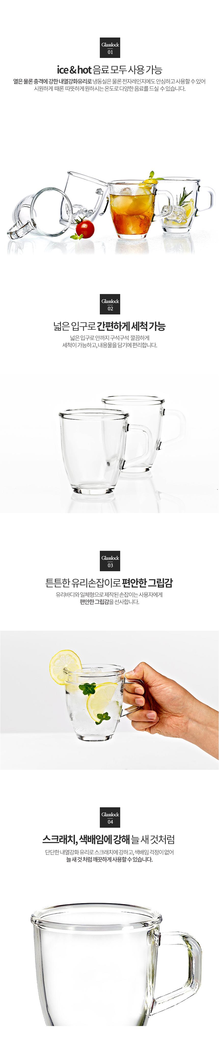 글라스락 내열강화 다용도머그 350ml_4조 - 글라스락, 13,500원, 유리컵/술잔, 유리컵