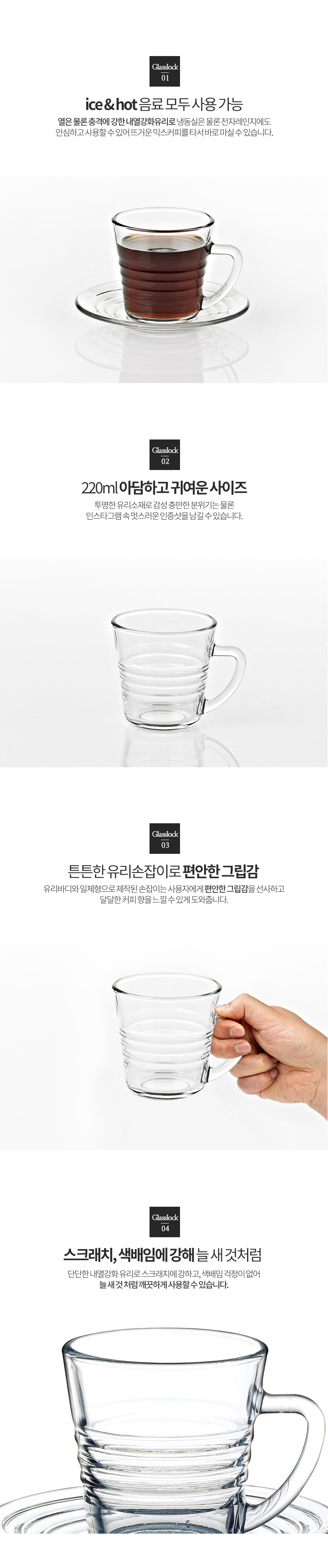 글라스락 내열강화 믹스커피 머그 220ml_4조 - 글라스락, 11,500원, 유리컵/술잔, 유리컵