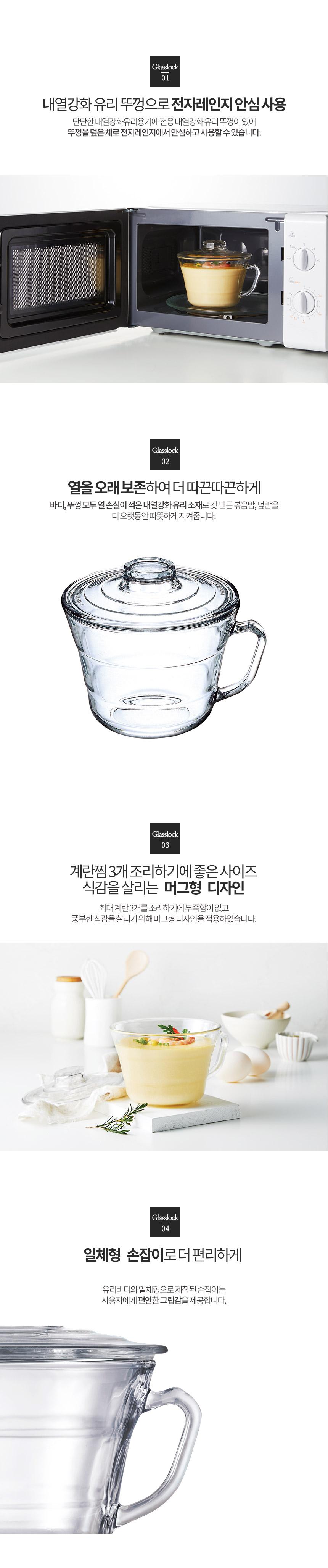 렌지쿡 계란찜용 705ml_02.jpg