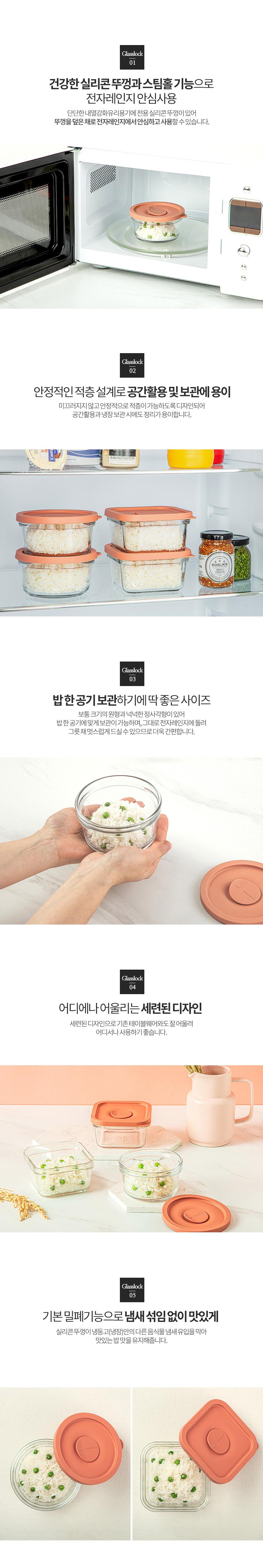 렌지쿡 촉촉한 햇밥용기 원형 350ml_02.jpg