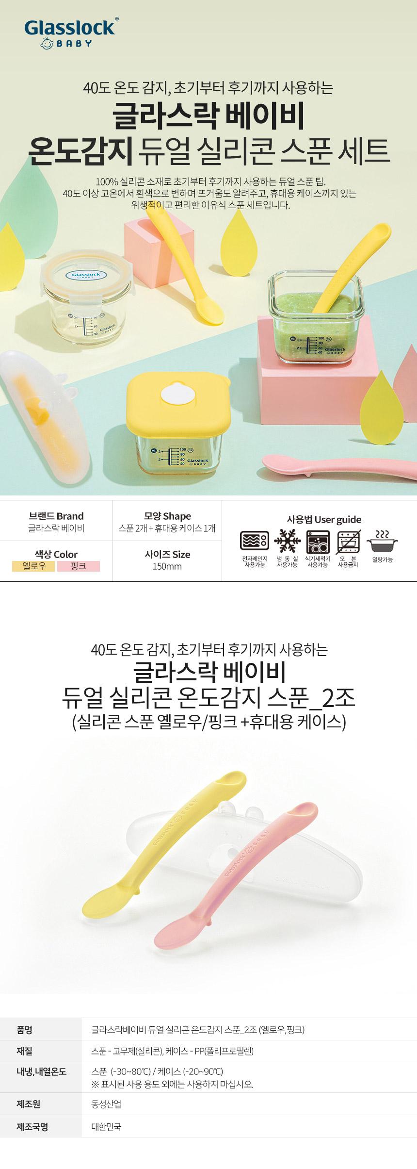 온도감지실리콘스푼 2조(옐로우,핑크)_01.jpg