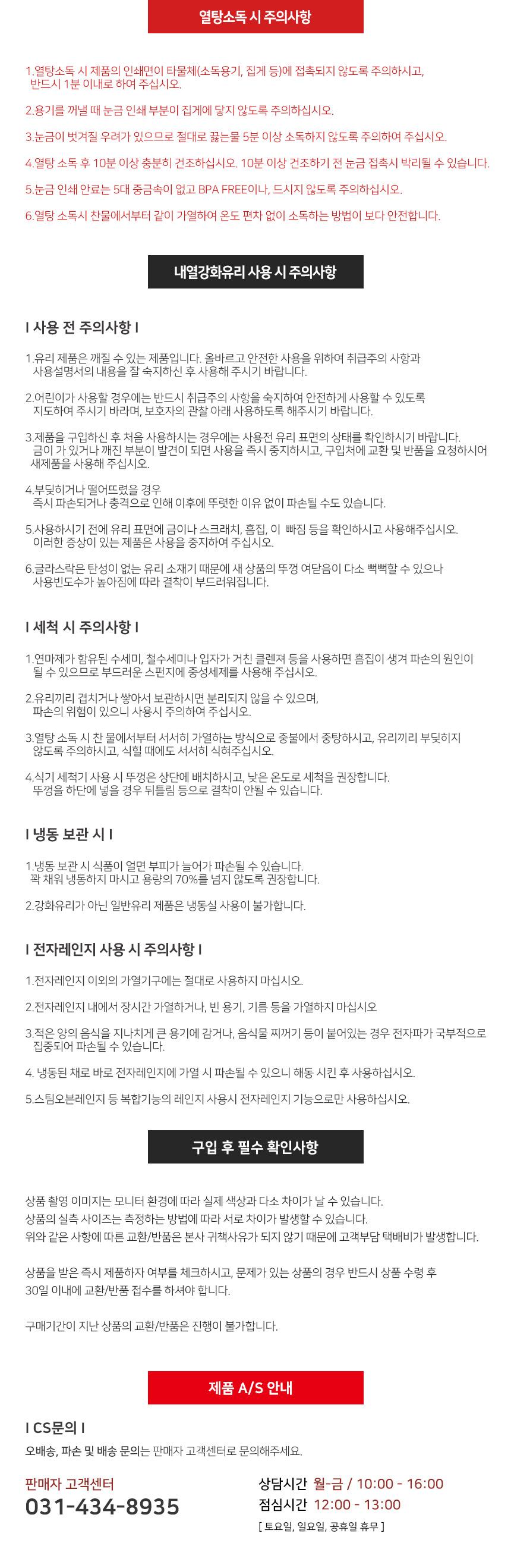 ★주의사항-눈금이유식기(스마일캡).jpg