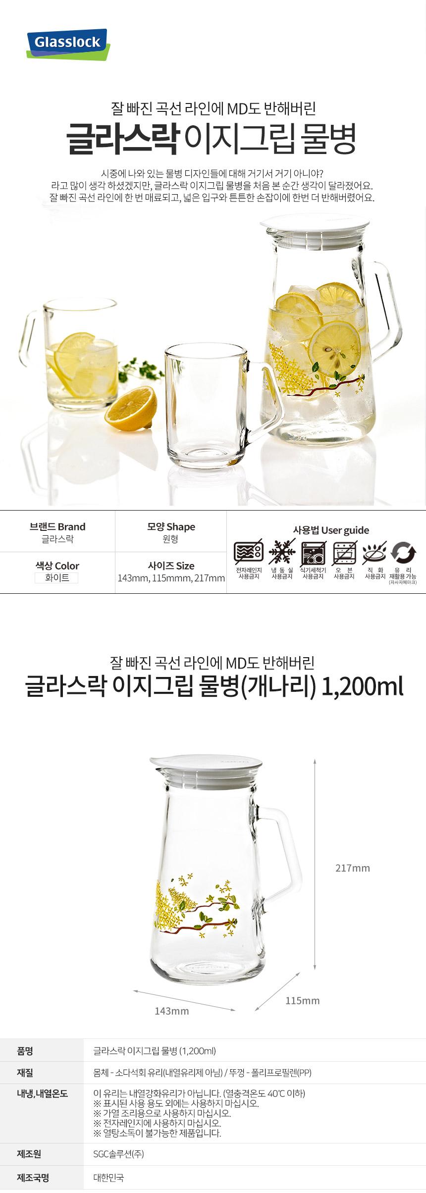 글라스락 이지그립 물병(개나리) 1.2L - 글라스락, 5,900원, 유리컵/술잔, 유리컵