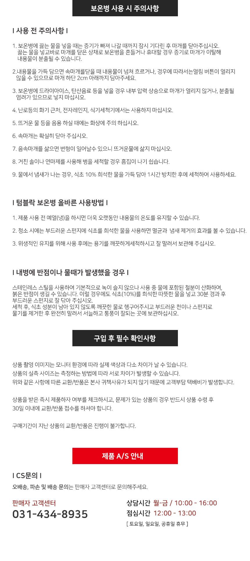 ★주의사항-텀블락보온병.jpg