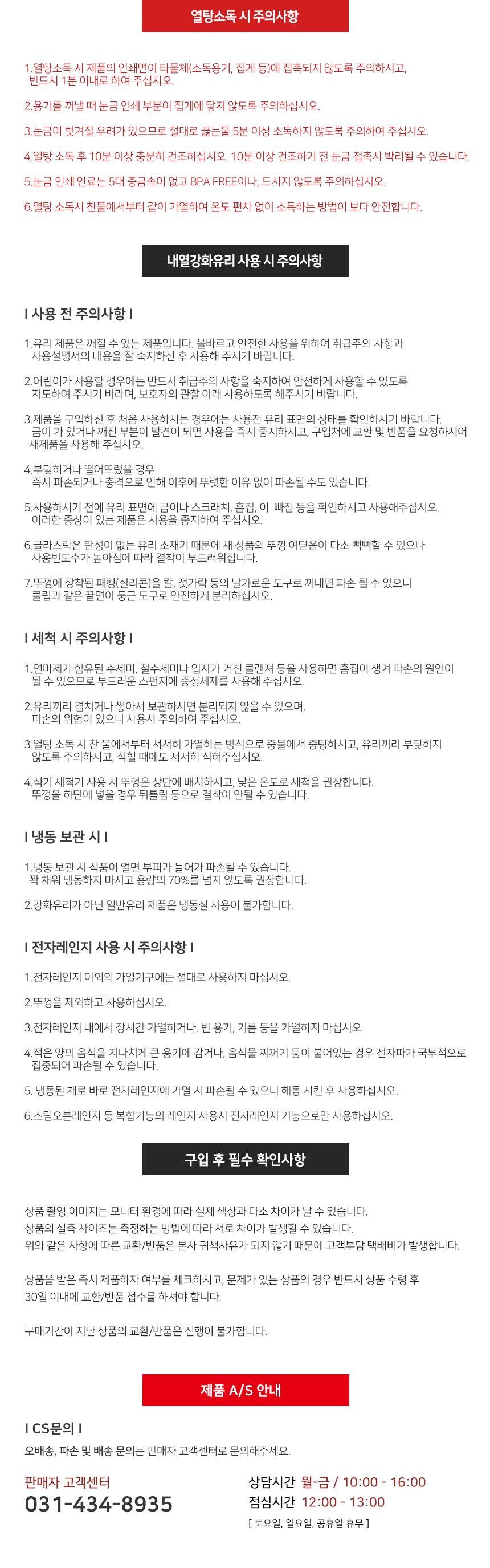 ★주의사항-눈금이유식기.jpg