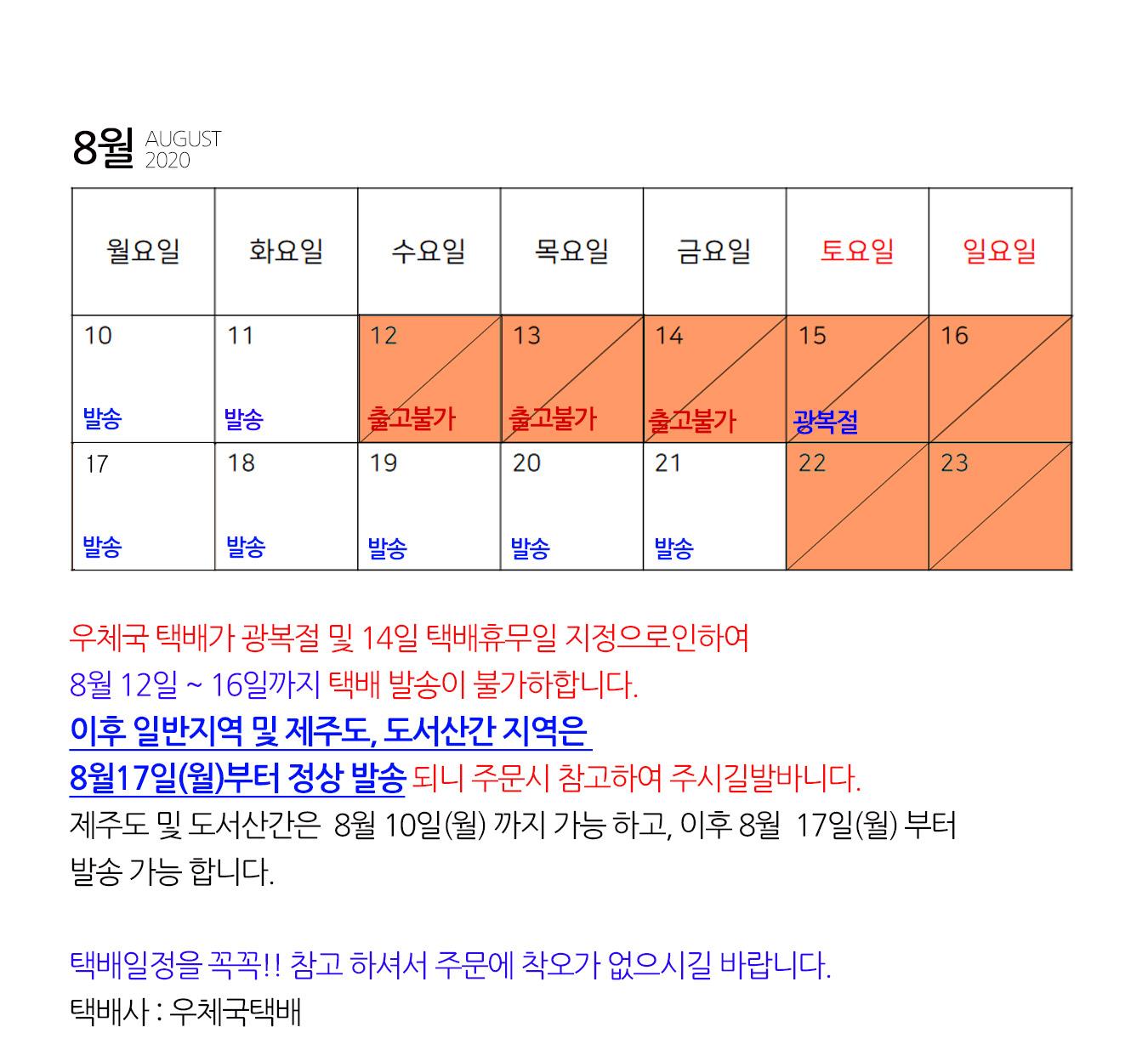 2020_8월-임시공휴일_택배안내_2차수정0810.jpg