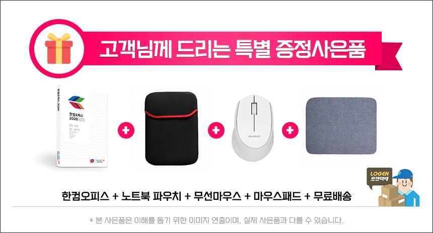 사은품_용산몰.jpg