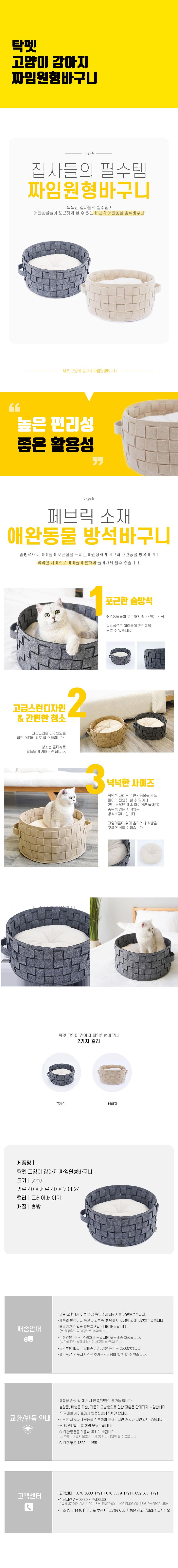 탁펫 고양이 강아지 짜임원형바구니 - 리빙듀오, 14,900원, 하우스/캣타워, 하우스