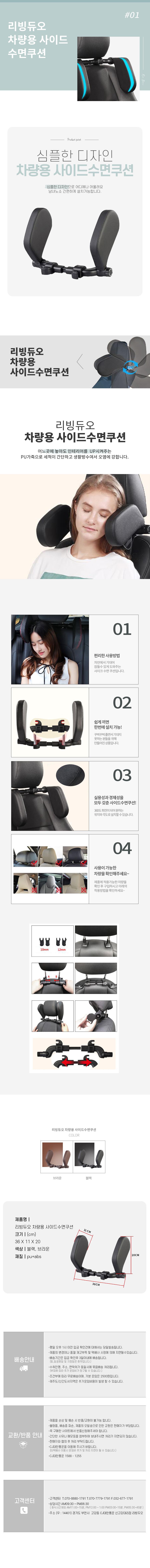 리빙듀오 차량용 사이드 수면쿠션 - 리빙듀오, 34,900원, 자동차용품, 기타용품