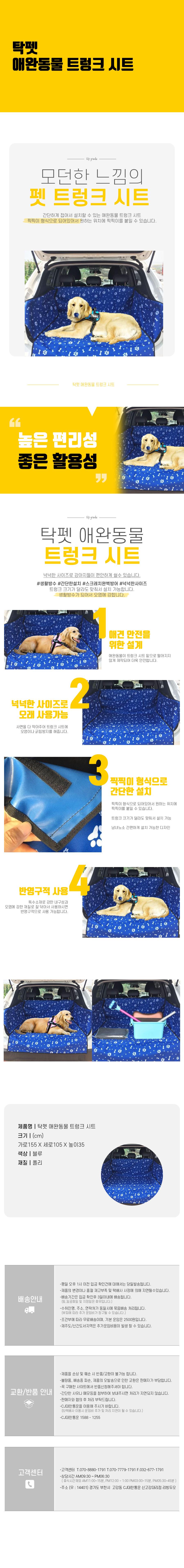 탁펫 애완동물 트렁크 시트 - 리빙듀오, 24,900원, 이동장/리드줄/야외용품, 이동가방