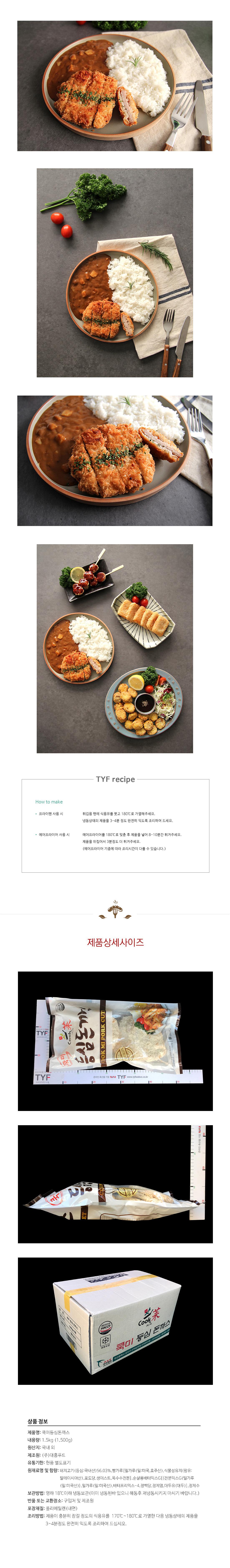 cookme_tonkatsu.jpg