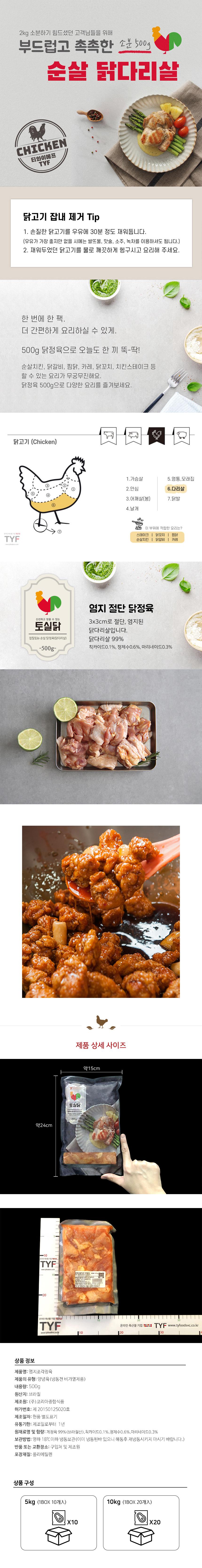 chickenleg500g_yeomji.jpg