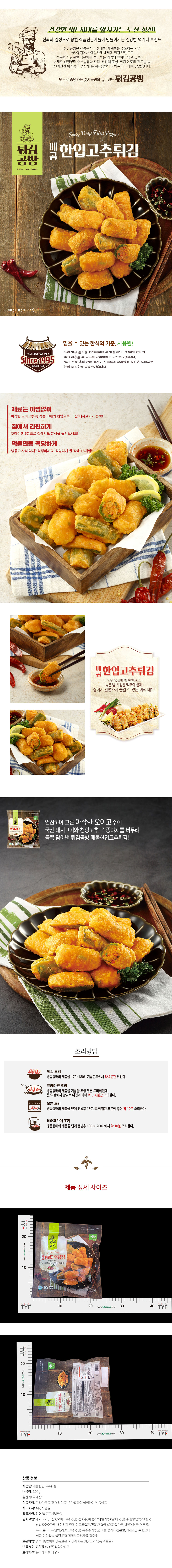saongwon_friedpepper.jpg