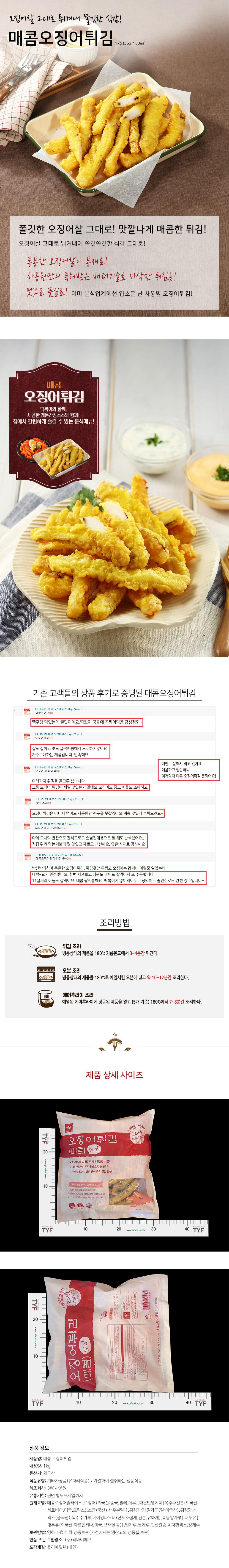 saongwon_friedsquid1kg.jpg