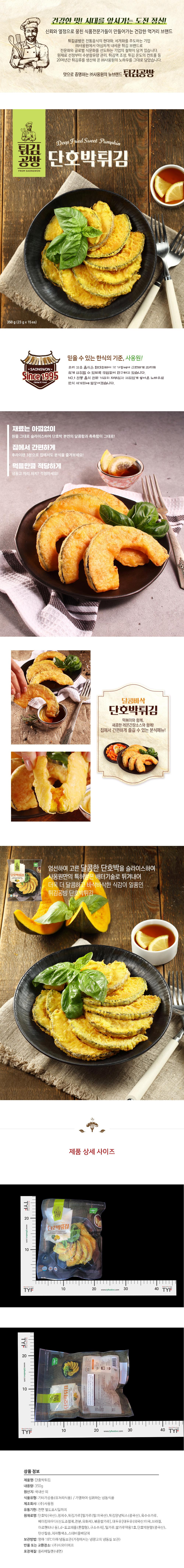 saongwon_friedpumpkin.jpg